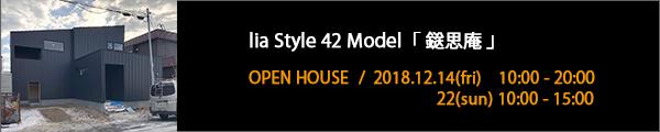 28オープンハウスバナー_edited-1